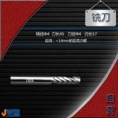 J509-铣刀