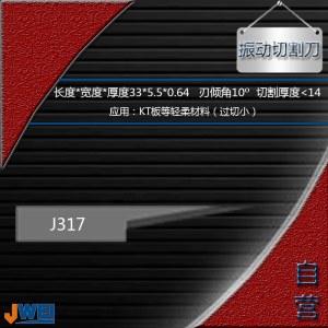 J317-振动切割刀