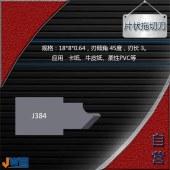 J384-片状拖切刀