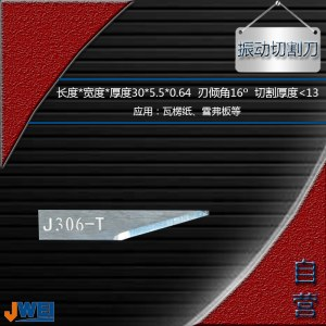J306-T-振动切割刀