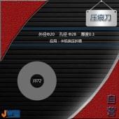J372-压痕刀
