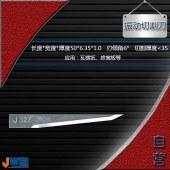 J327-振动切割刀