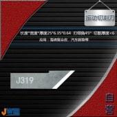 J319-振动切割刀