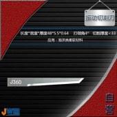 J360-振动切割刀