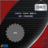 J381-压痕刀