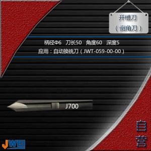 J700-开槽刀(倒角刀)