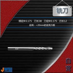 J514-铣刀