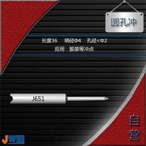 J651-圆孔冲