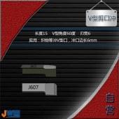 J607-V型剪口冲