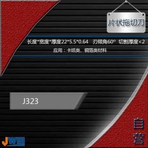 J323-片状拖切刀