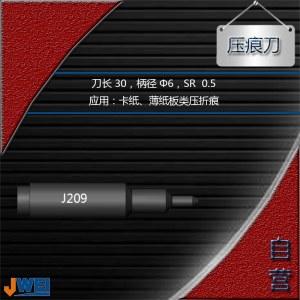 J209-压痕刀