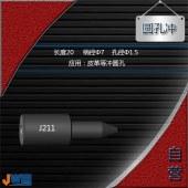 J211-圆孔冲