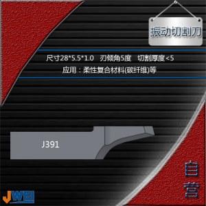 J391-振动切割刀