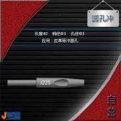 J225-圆孔冲
