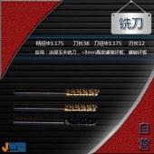 J511-铣刀(刀头三种颜色随机发)