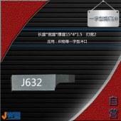 J632-一字型剪口冲