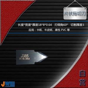 J385-片状拖切刀