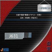 J631-一字型剪口冲