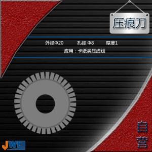 J386-压痕刀