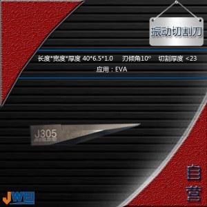 J305-振动切割刀